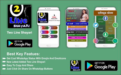 Two Line Shayari : u0926u094b u0932u093eu0907u0928 u0936u093eu092fu0930u0940  screenshots 1
