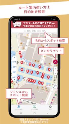 新宿えきナビ 2021Summer ※利用実態調査向けアプリのおすすめ画像3