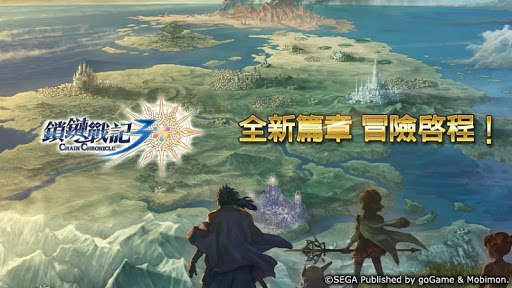 u9396u93c8u6230u8a18 ChainChronicle 3.8.31 screenshots 1