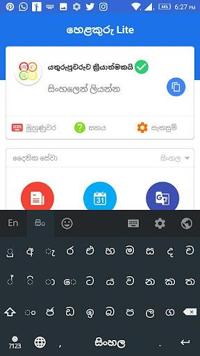 Helakuru Lite 1.0.19 screenshots 3