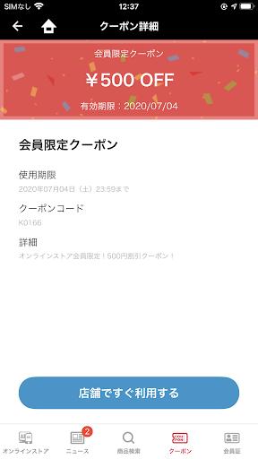 ABC-MARTu30a2u30d7u30ea android2mod screenshots 4