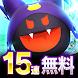 D×2 真・女神転生 リベレーション -戦略バトルRPG(ロールプレイングゲーム) - Androidアプリ