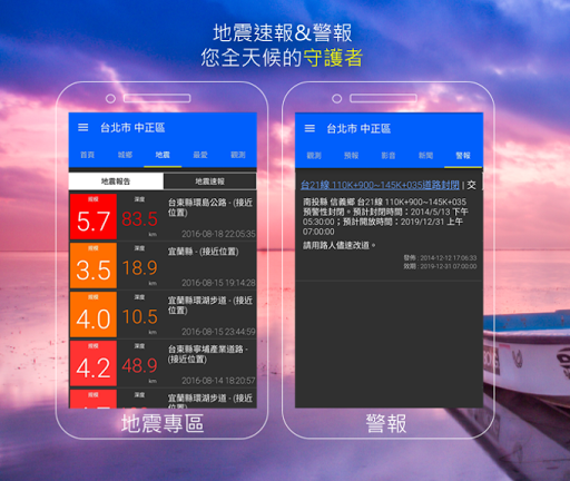 KNY台灣天氣.地震速報  screenshots 3