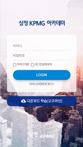 삼정 KPMG 아카데미 screenshot 1