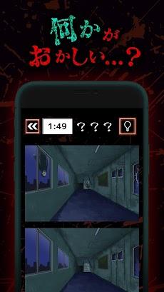 ホラーゲーム - 恐怖の腦トレのおすすめ画像2