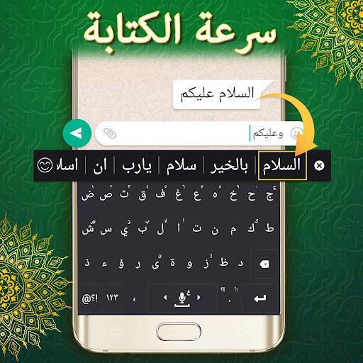 Tunisia Arabic Keyboard تمام لوحة المفاتيح العربية  screenshots 1