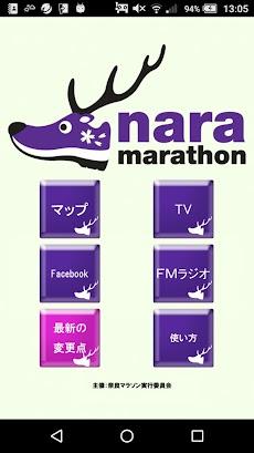 奈良マラソンのおすすめ画像3