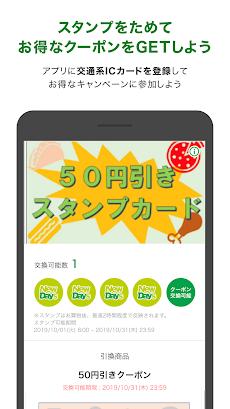 NewDaysアプリ:コンビニ、エキナカ、JR東日本、KIOSK、キオスクのおすすめ画像2