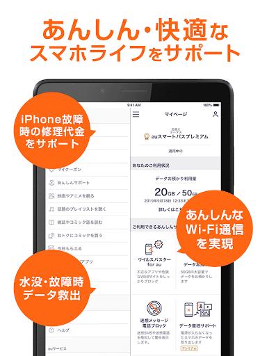 auu30b9u30deu30fcu30c8u30d1u30b9u3000u300cu30a8u30f3u30bfu30e1u300du300cu304au30c8u30afu300du300cu3042u3093u3057u3093u300du304cu5145u5b9f android2mod screenshots 7