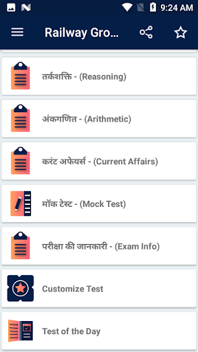 RRC Group D 2019-2020 Railway Hindi modavailable screenshots 9