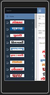 Marathi ePapers 53.0 (MOD + APK) Download 2