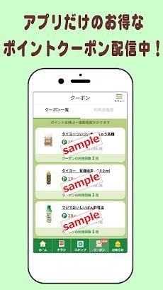 タイヨー公式アプリのおすすめ画像4