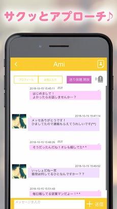 登録無料のアプリフェイスタップのおすすめ画像4