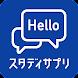 英会話、英語 リスニング - スタディサプリENGLISH(日常英会話から海外旅行英語まで)スタサプ