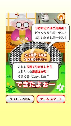 おせんべ焼くんべ【簡単で楽しい!面白い新作無料ゲーム】のおすすめ画像3