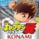 実況パワフルサッカー - Androidアプリ