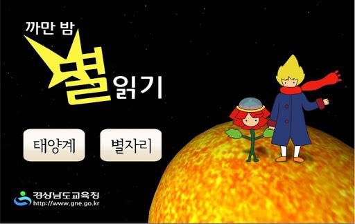 어린왕자의 태양계 여행 For PC Windows (7, 8, 10, 10X) & Mac Computer Image Number- 5