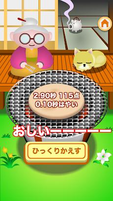 おせんべ焼くんべ【簡単で楽しい!面白い新作無料ゲーム】のおすすめ画像4