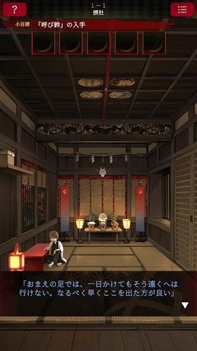 脱出ゲーム 生き神 1.8.0 screenshots 2