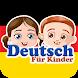 子供のためのドイツ語 - 遊んで学びましょう - Androidアプリ