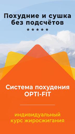 Foto do Похудение и сушка без подсчётов – Ментор Opti-fit
