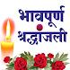 श्रद्धांजली-Shraddhanjali Card Maker Marathi/Hindi