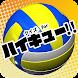 クイズforハイキュー!! 〜非公式クイズアプリ〜