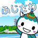 藤沢市ごみ分別アプリ