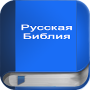 App Icon for Русская Библия App in Poland Google Play Store
