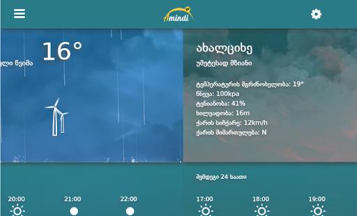 Amindi.ge - Weather forecast  Screenshots 19