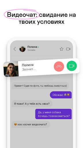Badoo — Чат и знакомства онлайн
