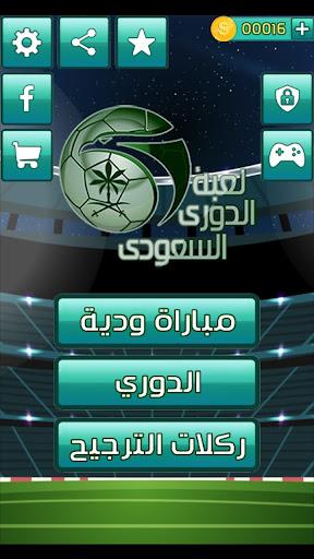 لعبة الدوري السعودي  ⚽🏆 apkmartins screenshots 1