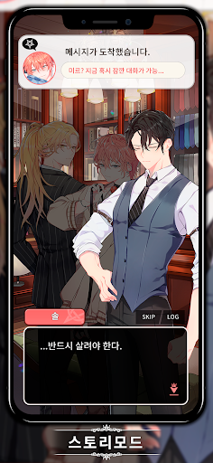 LoveUnholyc: Real Time Dark Fantasy Otome Romance 2.4.7 screenshots 1