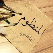 Al Manzoom - Qasida Search App