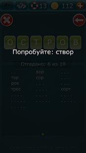 u0421u043bu043eu0432u0430 u0438u0437 u0441u043bu043eu0432u0430 1 screenshots 4