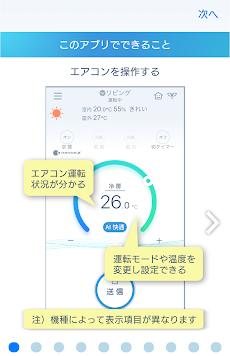 エオリアアプリ スマートフォンでエアコンを遠隔操作。お部屋の空気の「キレイ」もわかる!のおすすめ画像1