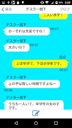 バツイチトーク〜第2の人生の謳歌〜のおすすめ画像2