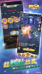 聖鬥士星矢:正義傳說 3