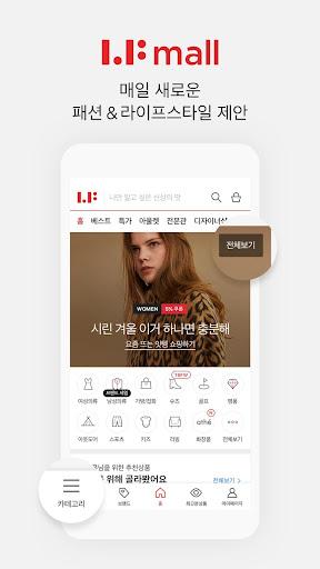 LFmall - 프리미엄 라이프스타일몰 3.9.24 screenshots 1