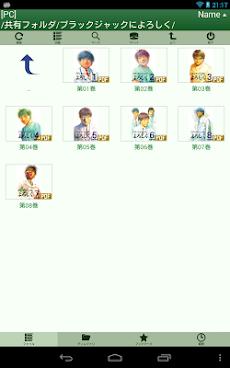 ComittoNxN(コミック&青空文庫ビュアー)のおすすめ画像2