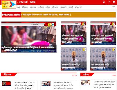 Download ANB NEWS PUNJABI For PC Windows and Mac apk screenshot 2