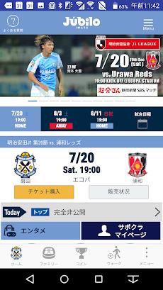 ジュビロ磐田公式アプリのおすすめ画像1
