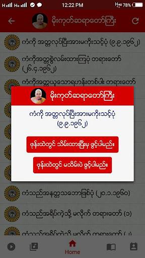 Dhamma Thitsar 4.0.3 Screenshots 5