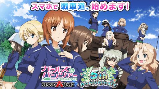 ガールズ&パンツァー 戦車道大作戦! 5.1.0 screenshots 1