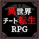 異世界チート転生RPG
