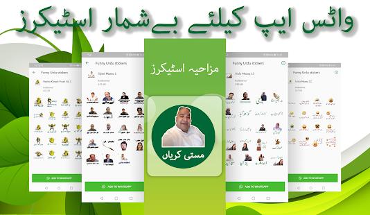 Funny Urdu Stickers for Whatsapp - Meme stickers 5.0 screenshots 1