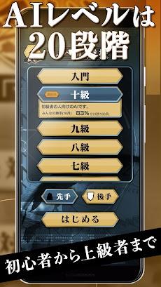 将棋アプリ 将棋ZERO - 初心者から上級者まで無料で遊べるAI将棋アプリのおすすめ画像2