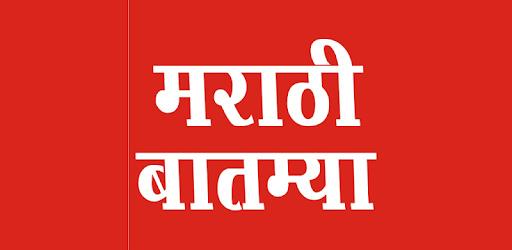 Marathi Batmya Marathi News मर ठ ब तम य Apps On Google Play