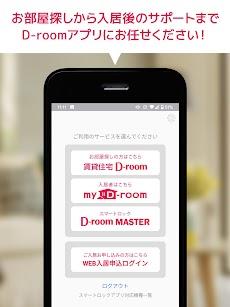 D-room - ダイワハウスの賃貸マンション・アパート検索・入居者専用マイページのおすすめ画像3
