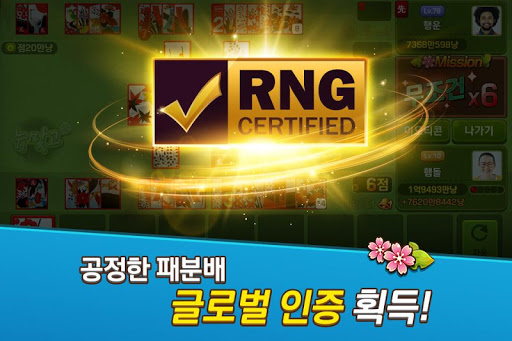 Pmang Gostop for kakao 72.1 screenshots 8